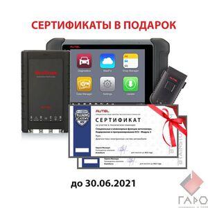 Сканер диагностический Autel MaxiSys MS906BT PRO, с MaxiScope MP408